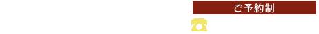 花梨鍼灸院 (かりんしんきゅういん)ホームページ 岐阜県 高山市 女性鍼灸師の治療院